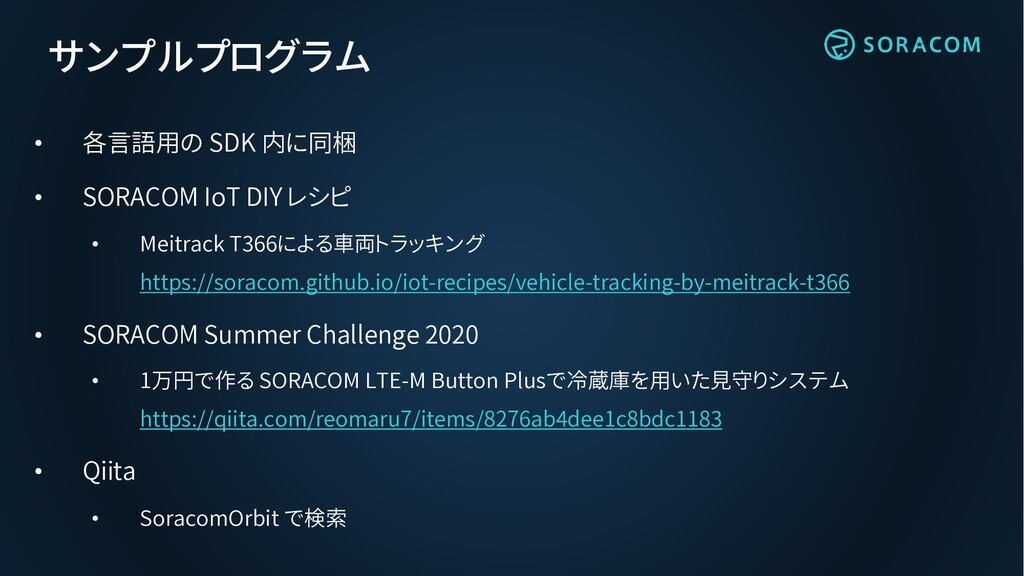 サンプルプログラム • 各言語用の SDK 内に同梱 • SORACOM IoT DIY レシ...