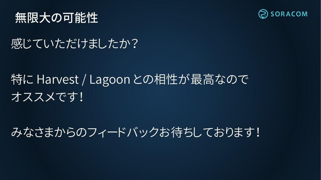 無限大の可能性 感じていただけましたか? 特に Harvest / Lagoon との相性が最...