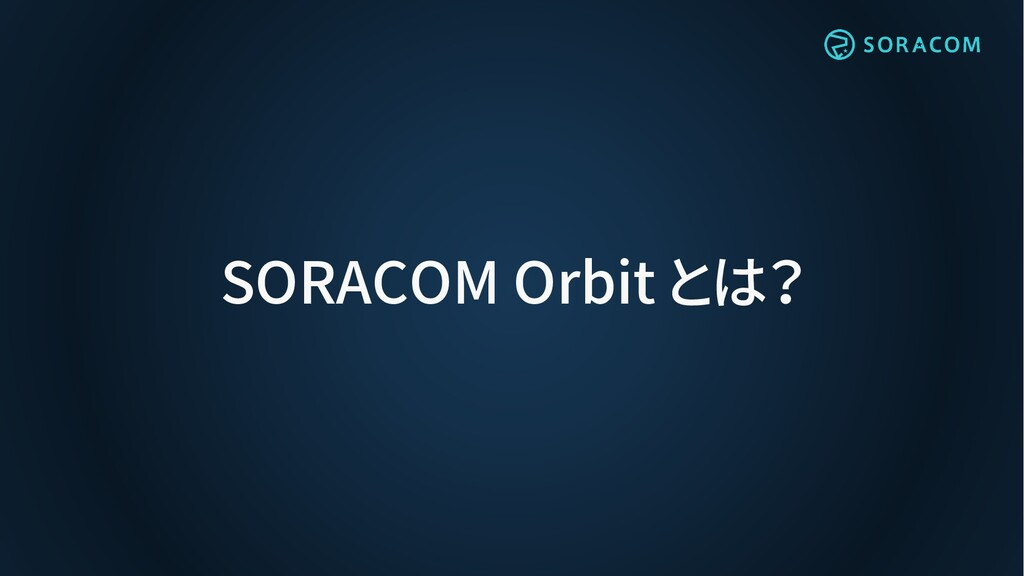 SORACOM Orbit とは?