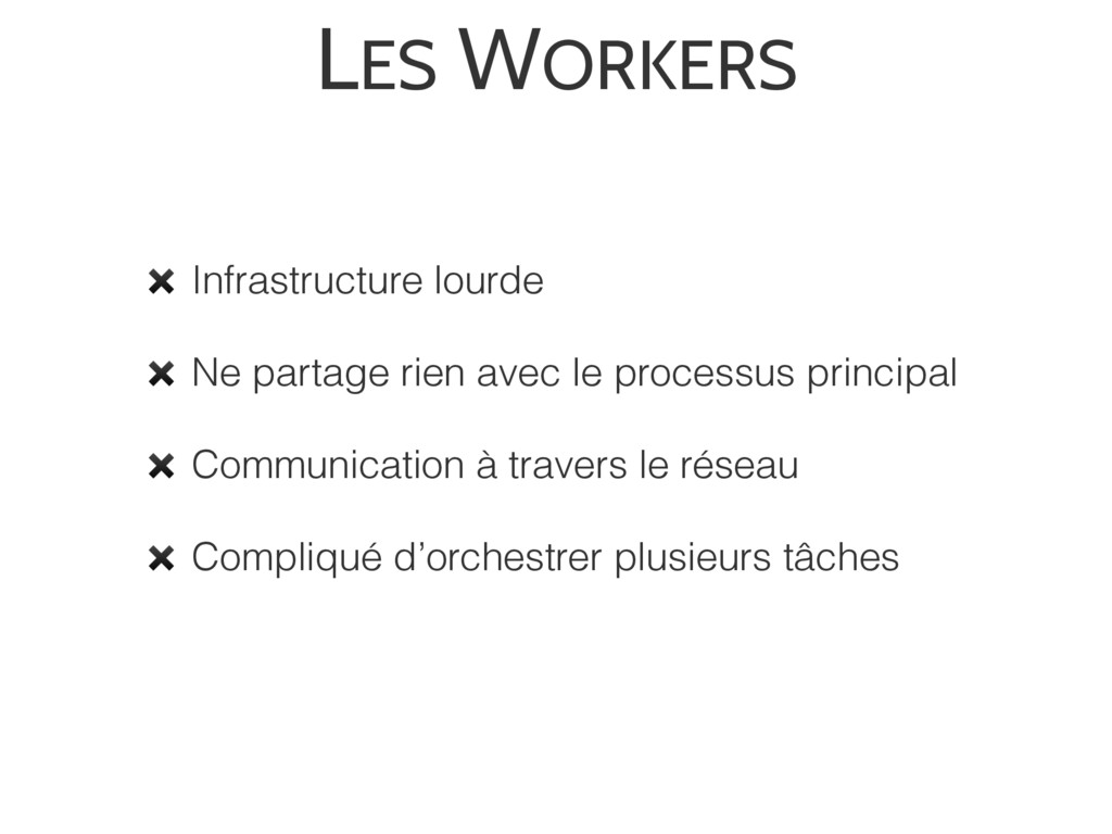 LES WORKERS ✖ Infrastructure lourde ✖ Ne partag...