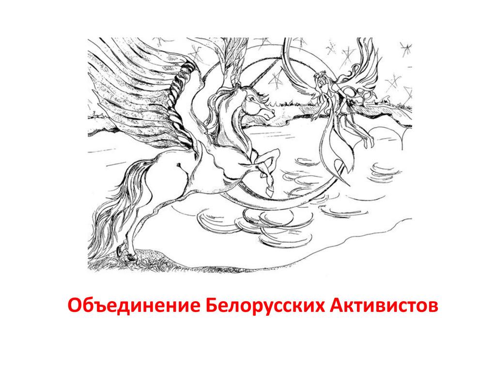 Объединение Белорусских Активистов