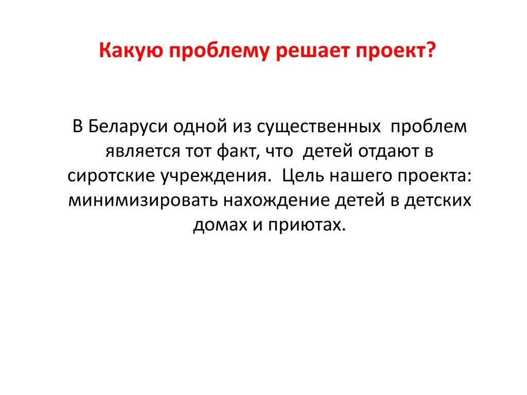 Какую проблему решает проект? В Беларуси одной ...