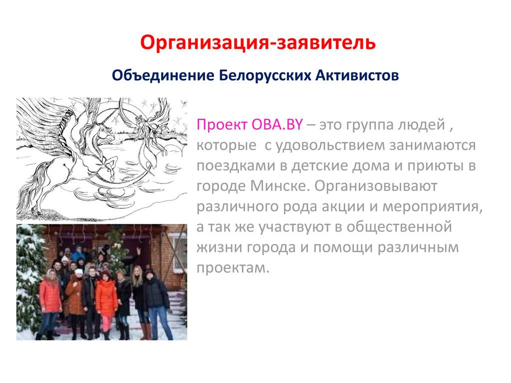 Организация-заявитель Проект OBA.BY – это групп...