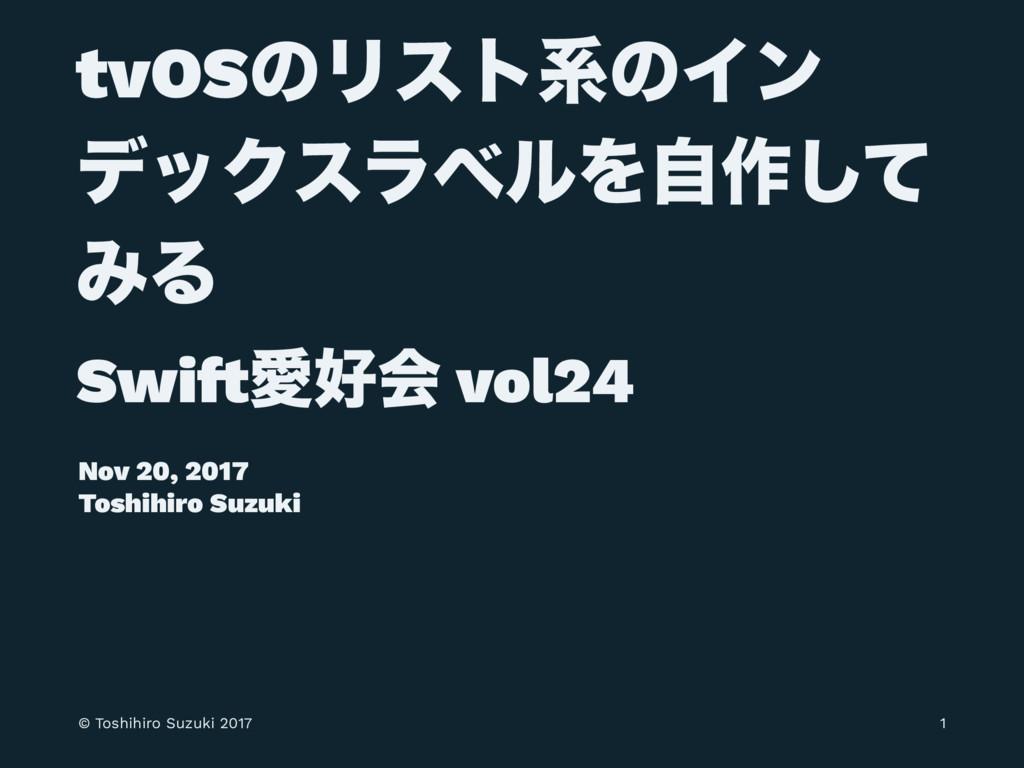 tvOSͷϦετܥͷΠϯ σοΫεϥϕϧΛࣗ࡞ͯ͠ ΈΔ Swi!Ѫձ vol24 Nov ...