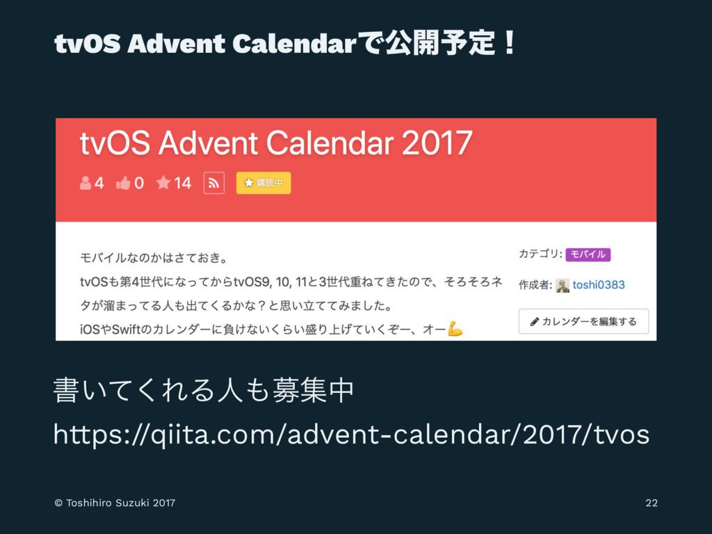 tvOS Advent CalendarͰެ։༧ఆʂ ॻ͍ͯ͘ΕΔਓืूத https://...