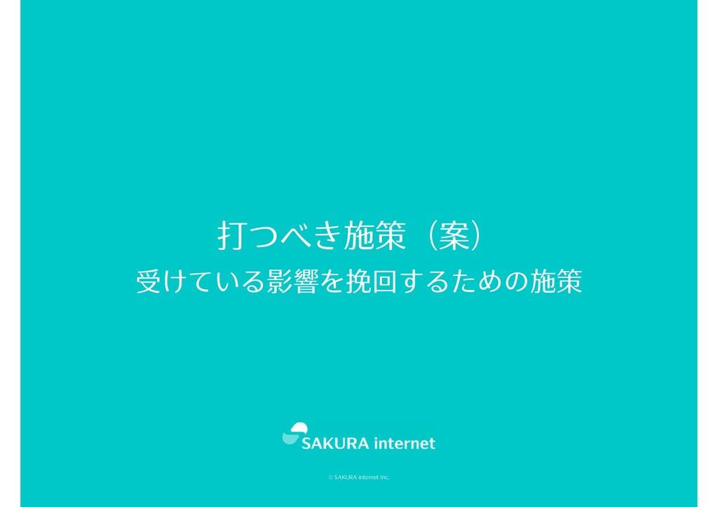 © SAKURA internet Inc. 受けている影響を挽回するための施策 打つべき施策...