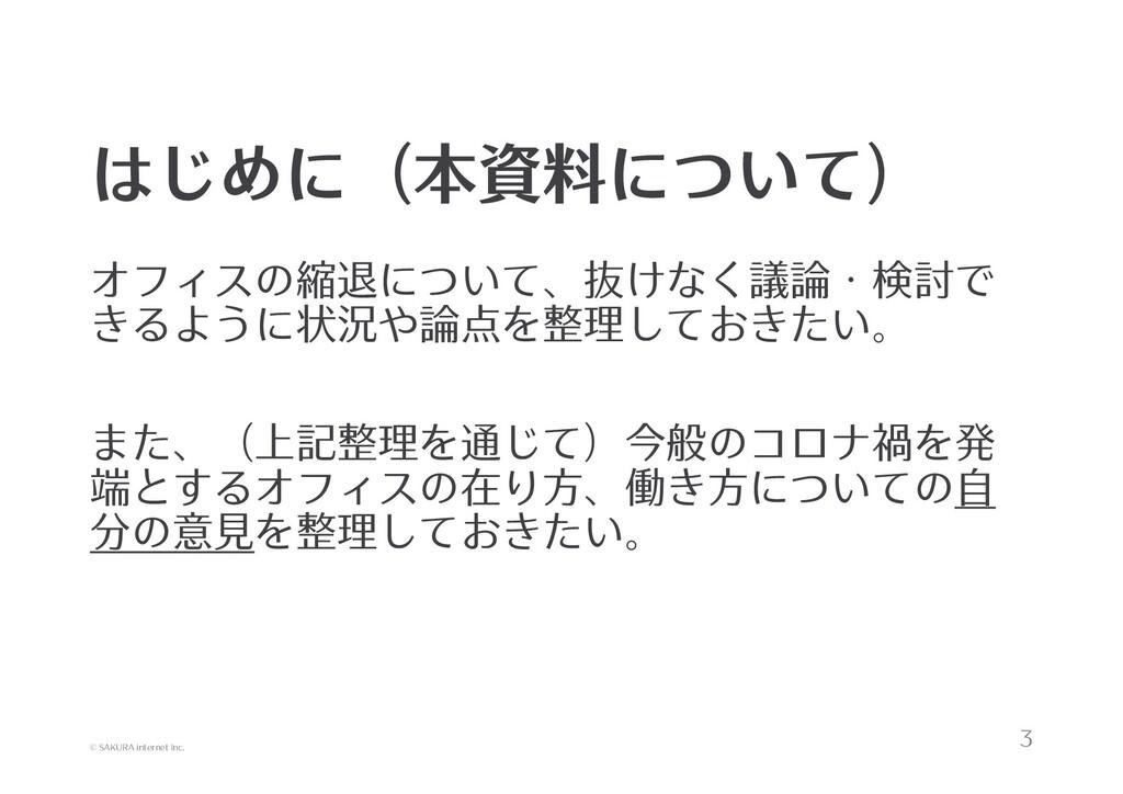 © SAKURA internet Inc. はじめに(本資料について) オフィスの縮退につい...