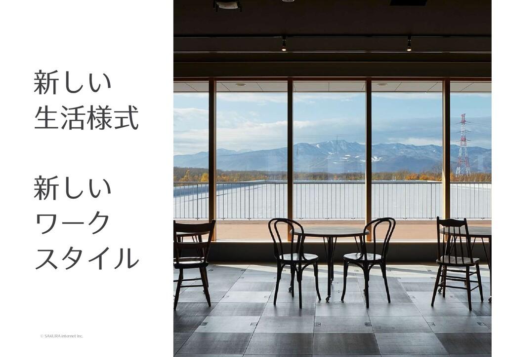© SAKURA internet Inc. 新しい 生活様式 新しい ワーク スタイル