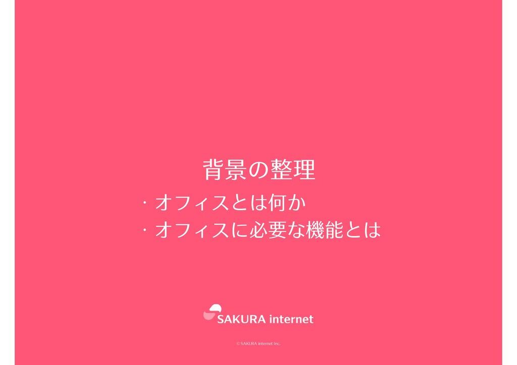 © SAKURA internet Inc. ・オフィスとは何か ・オフィスに必要な機能とは ...
