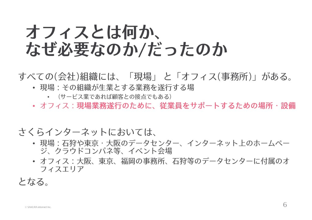 © SAKURA internet Inc. オフィスとは何か、 なぜ必要なのか/だったのか ...