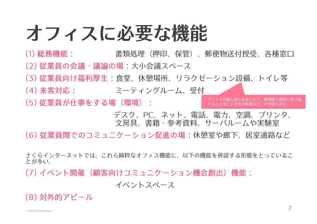 © SAKURA internet Inc. オフィスに必要な機能 (1) 総務機能: 書類処...