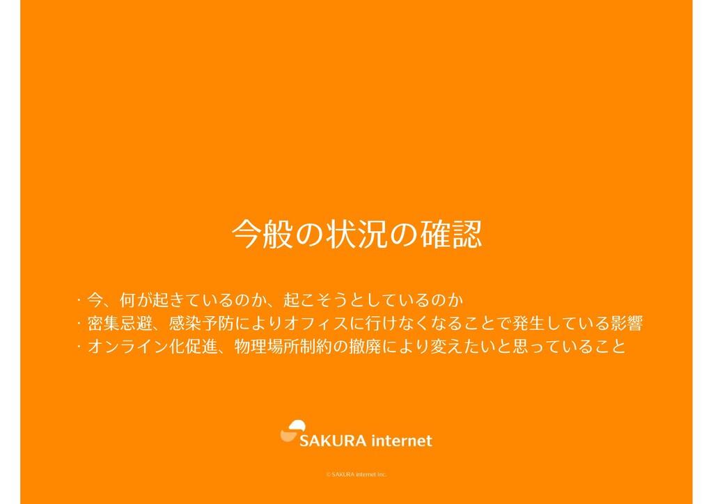 © SAKURA internet Inc. ・今、何が起きているのか、起こそうとしているのか...