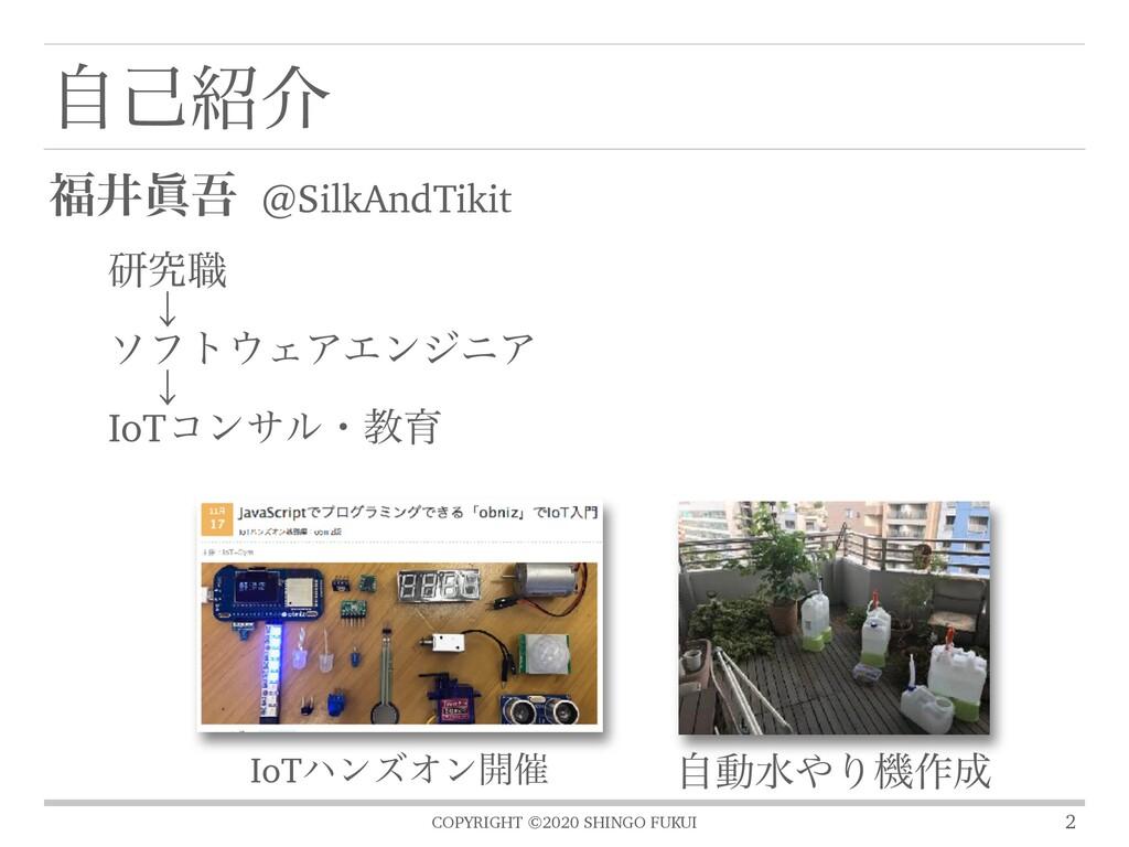 COPYRIGHT ©2020 SHINGO FUKUI ࣗݾհ Ҫᚸޗ @SilkAnd...