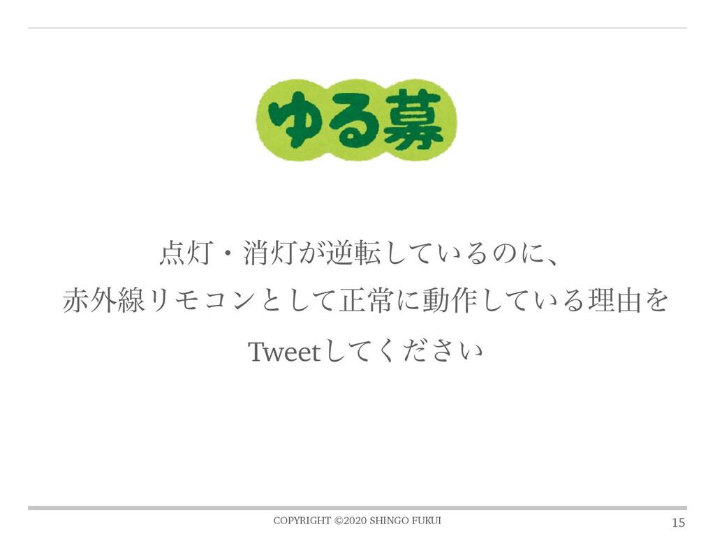 COPYRIGHT ©2020 SHINGO FUKUI 15 ౮ɾফ౮͕ٯస͍ͯ͠Δͷʹɺ...