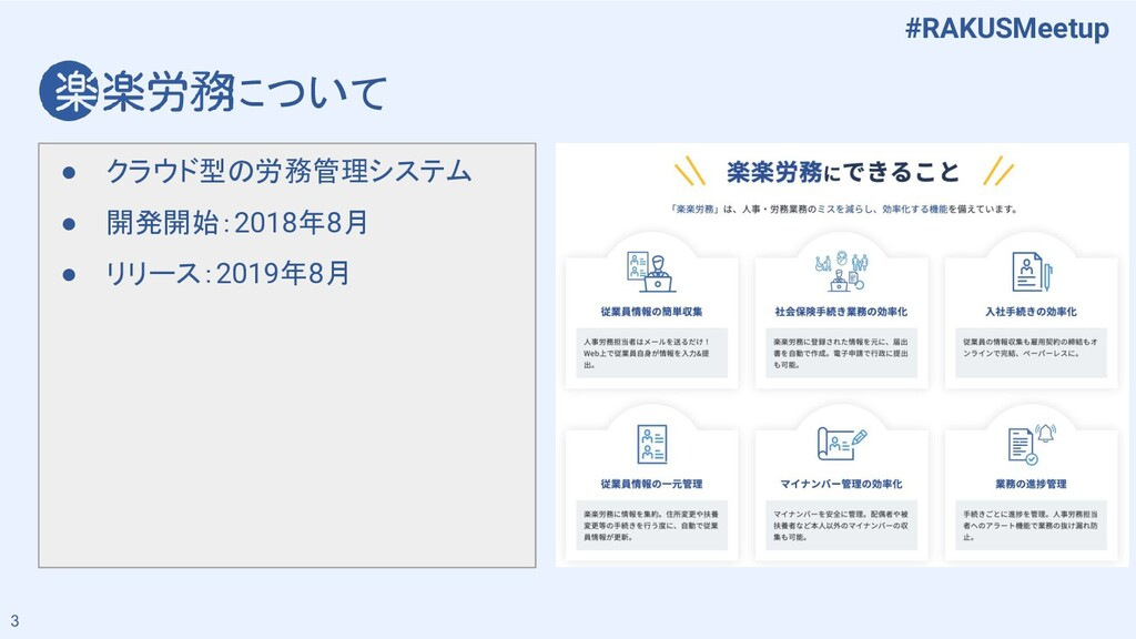 #RAKUSMeetup について ● クラウド型の労務管理システム ● 開発開始:2018年...