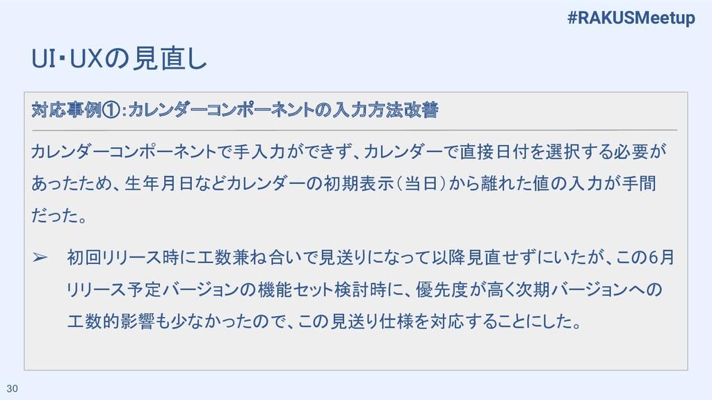 #RAKUSMeetup UI・UXの見直し 対応事例①:カレンダーコンポーネントの入力方法改...