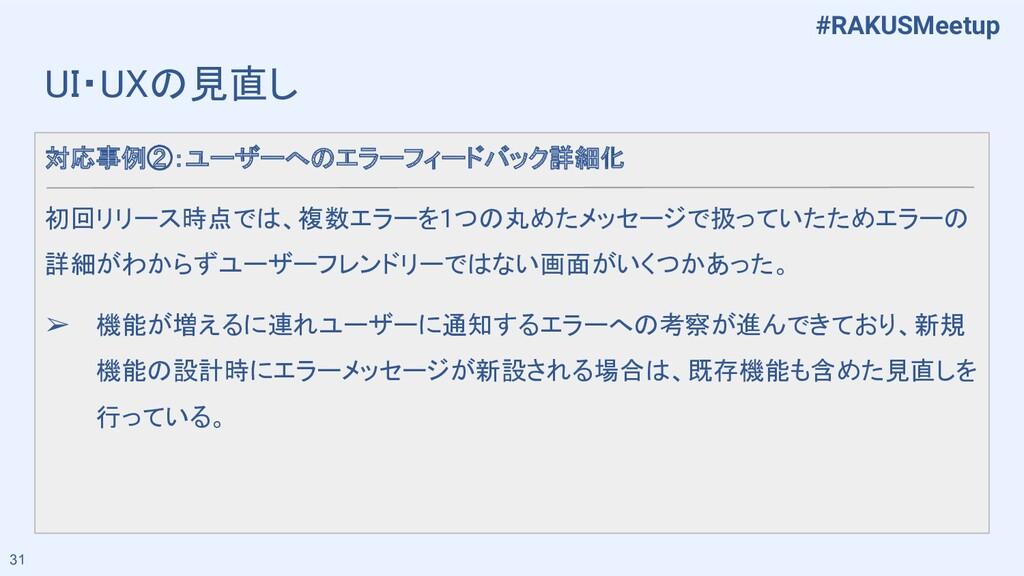 #RAKUSMeetup UI・UXの見直し 対応事例②:ユーザーへのエラーフィードバック詳細...