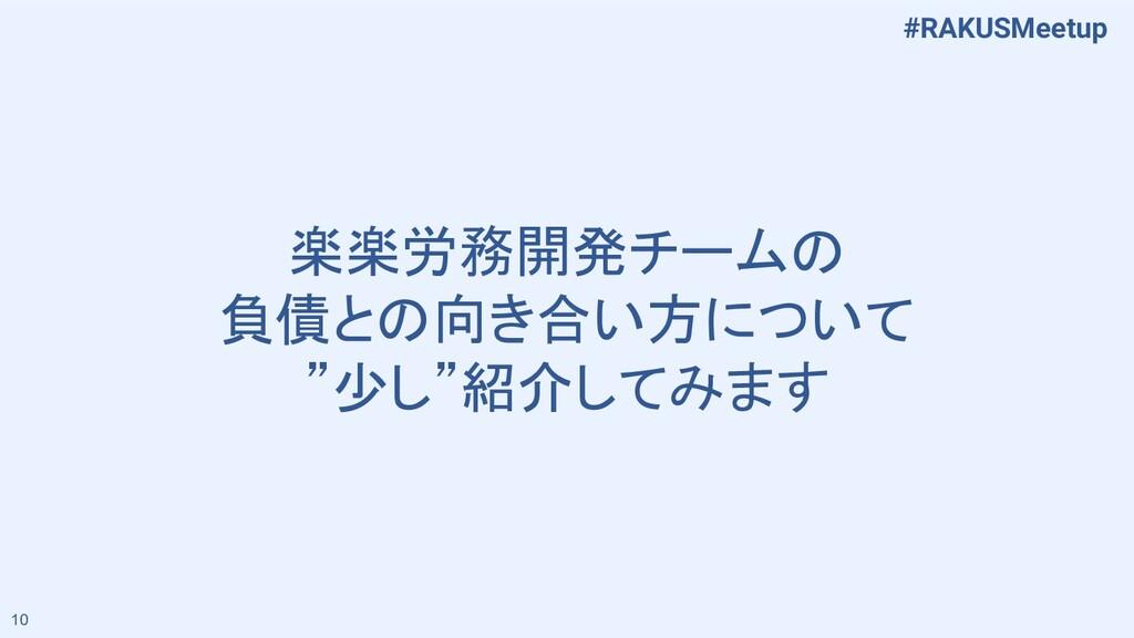 """#RAKUSMeetup 楽楽労務開発チームの 負債との向き合い方について """"少し""""紹介してみ..."""