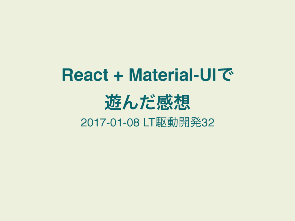 React + Material-UIͰ ༡Μͩײ૝ 2017-01-08 LTۦಈ։ൃ32