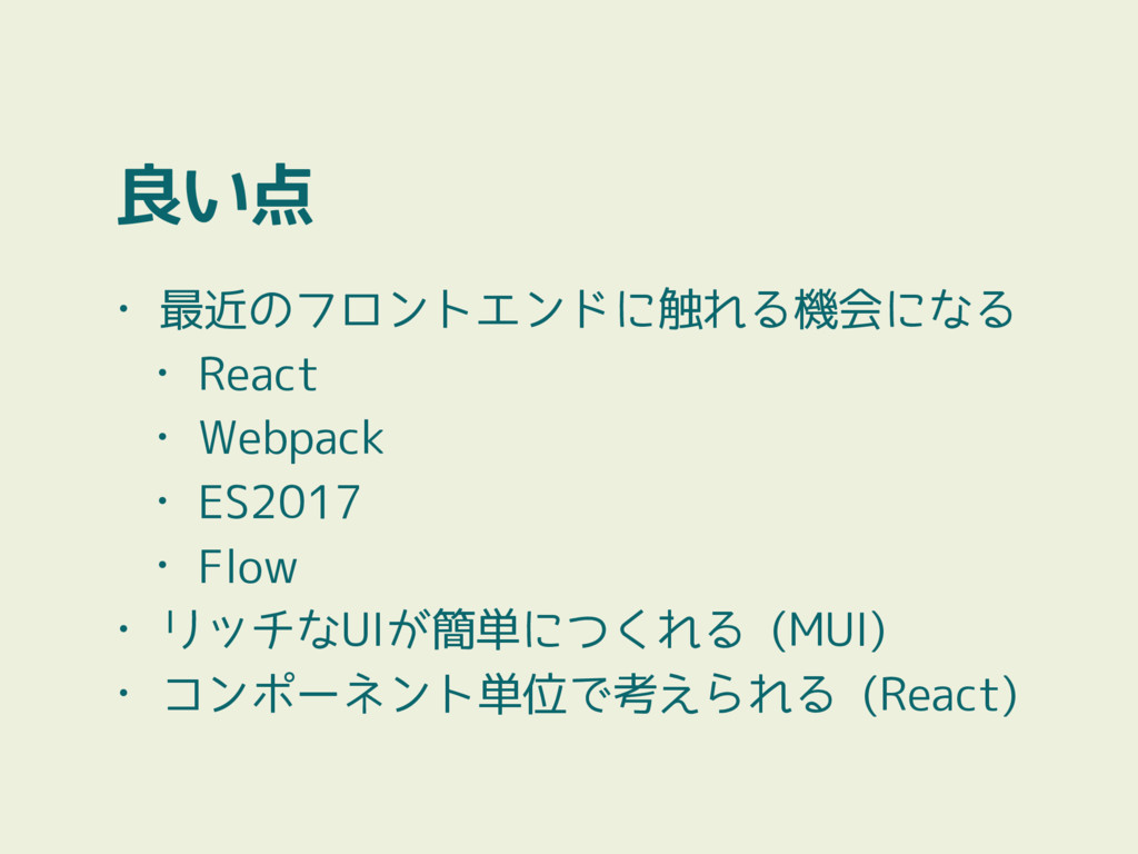 良い点 • 最近のフロントエンドに触れる機会になる • React • Webpack • E...