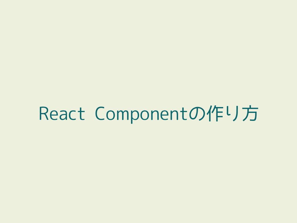 React Componentの作り方