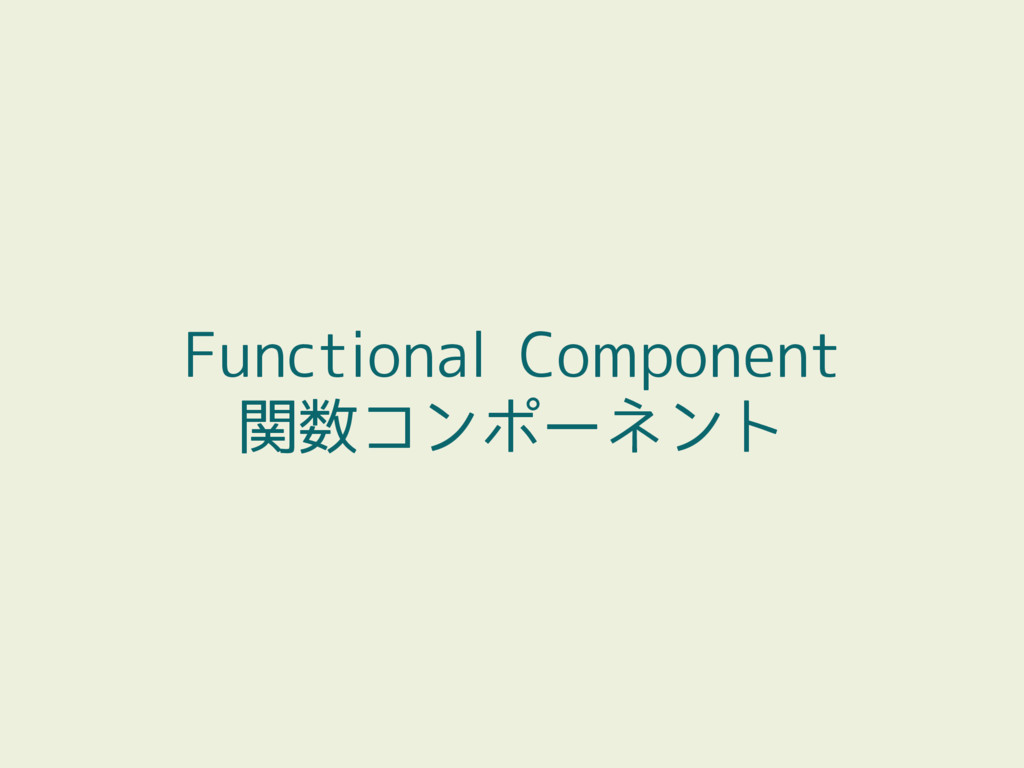 Functional Component 関数コンポーネント
