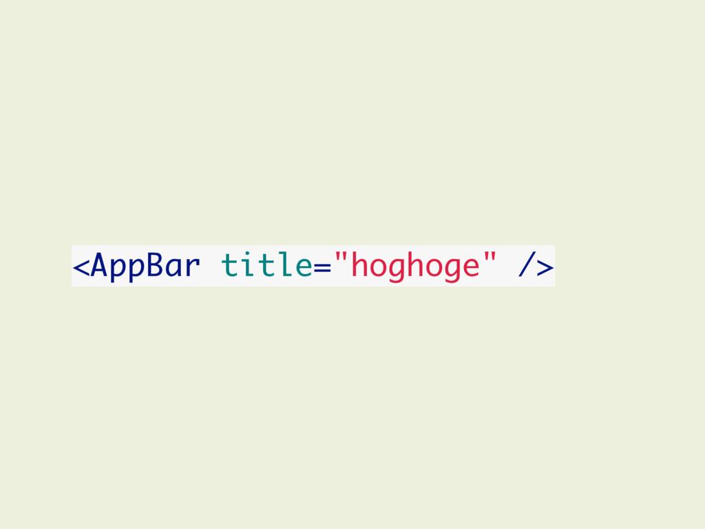"""<AppBar title=""""hoghoge"""" />"""