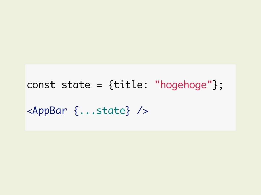 """const state = {title: """"hogehoge""""}; <AppBar {......"""