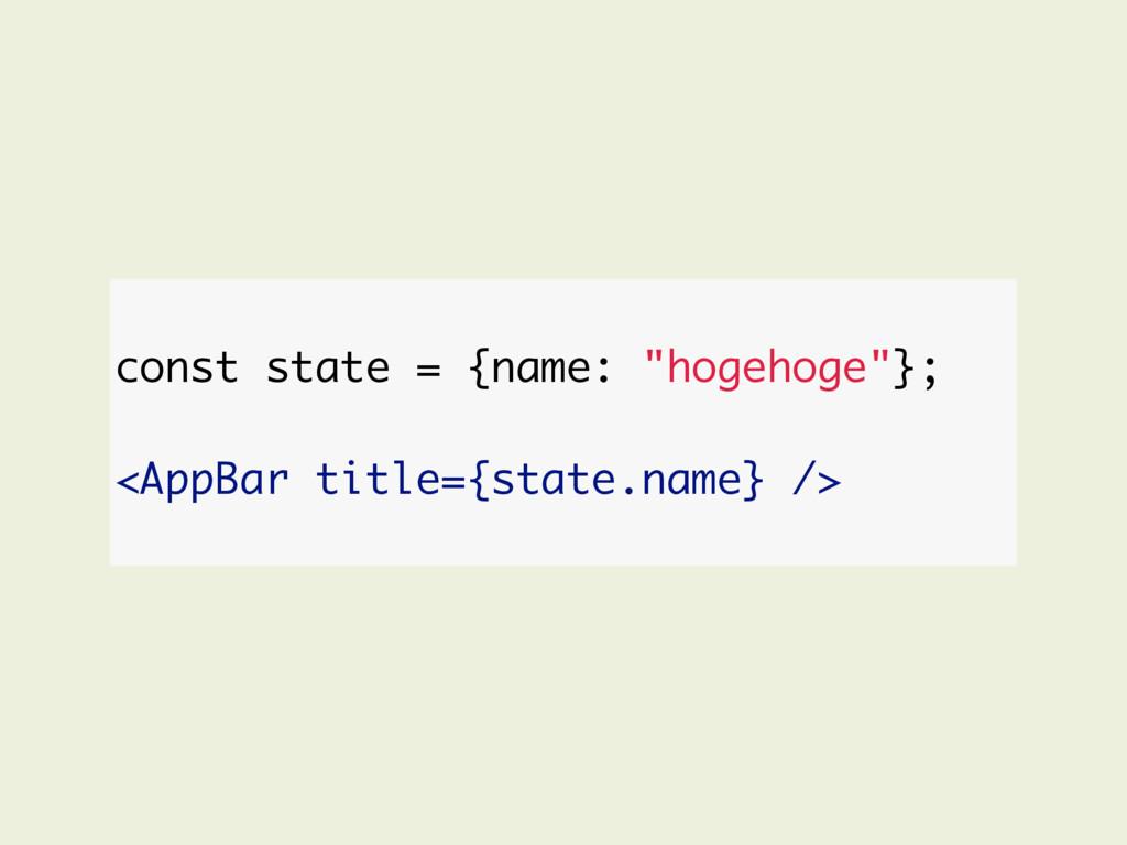 """const state = {name: """"hogehoge""""}; <AppBar title..."""
