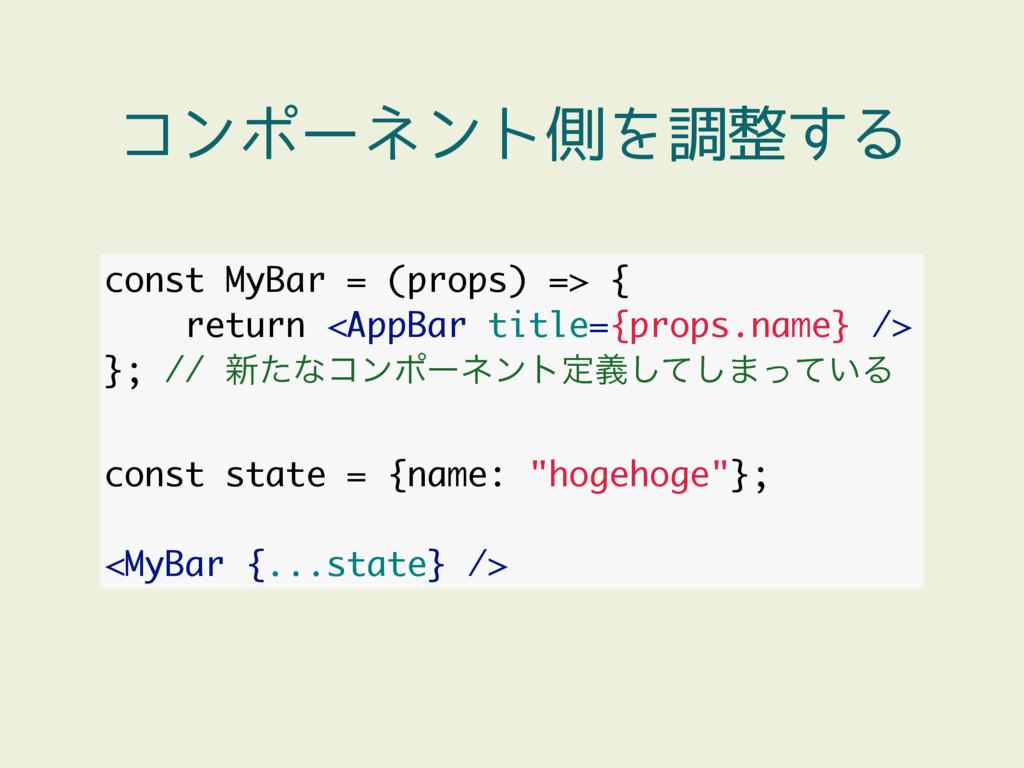 const MyBar = (props) => { return <AppBar title...