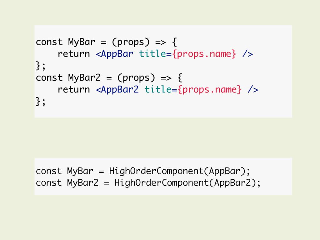 const MyBar = HighOrderComponent(AppBar); const...