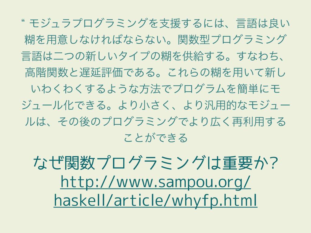 なぜ関数プログラミングは重要か? http://www.sampou.org/ haskell...