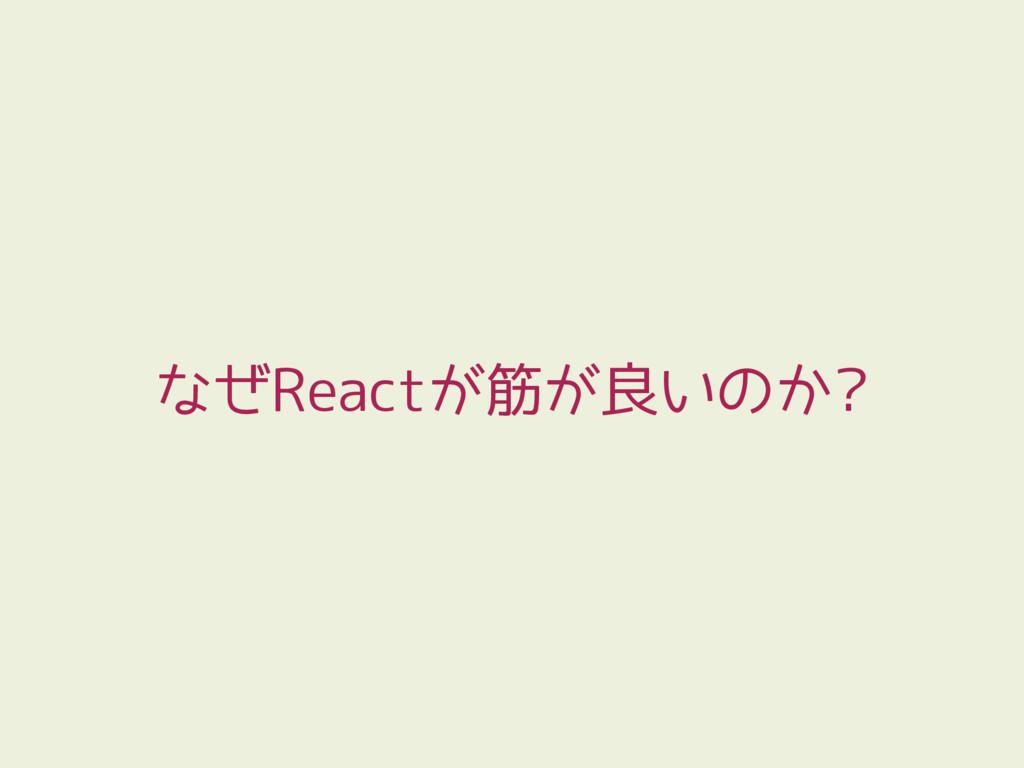 なぜReactが筋が良いのか?