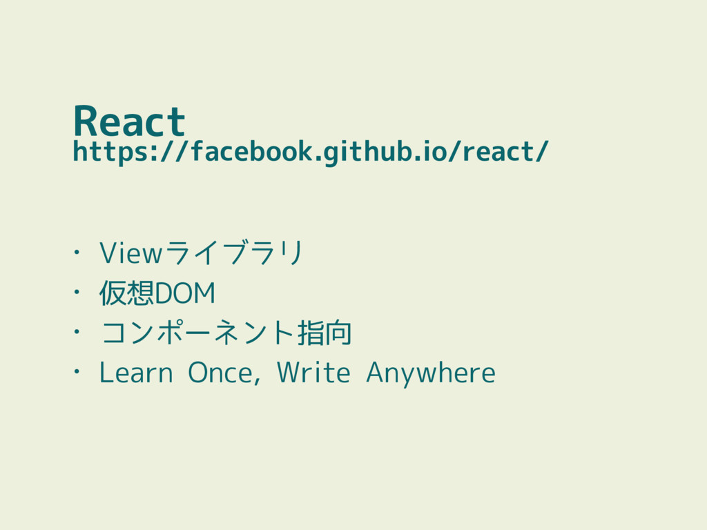 React https://facebook.github.io/react/ • Viewラ...
