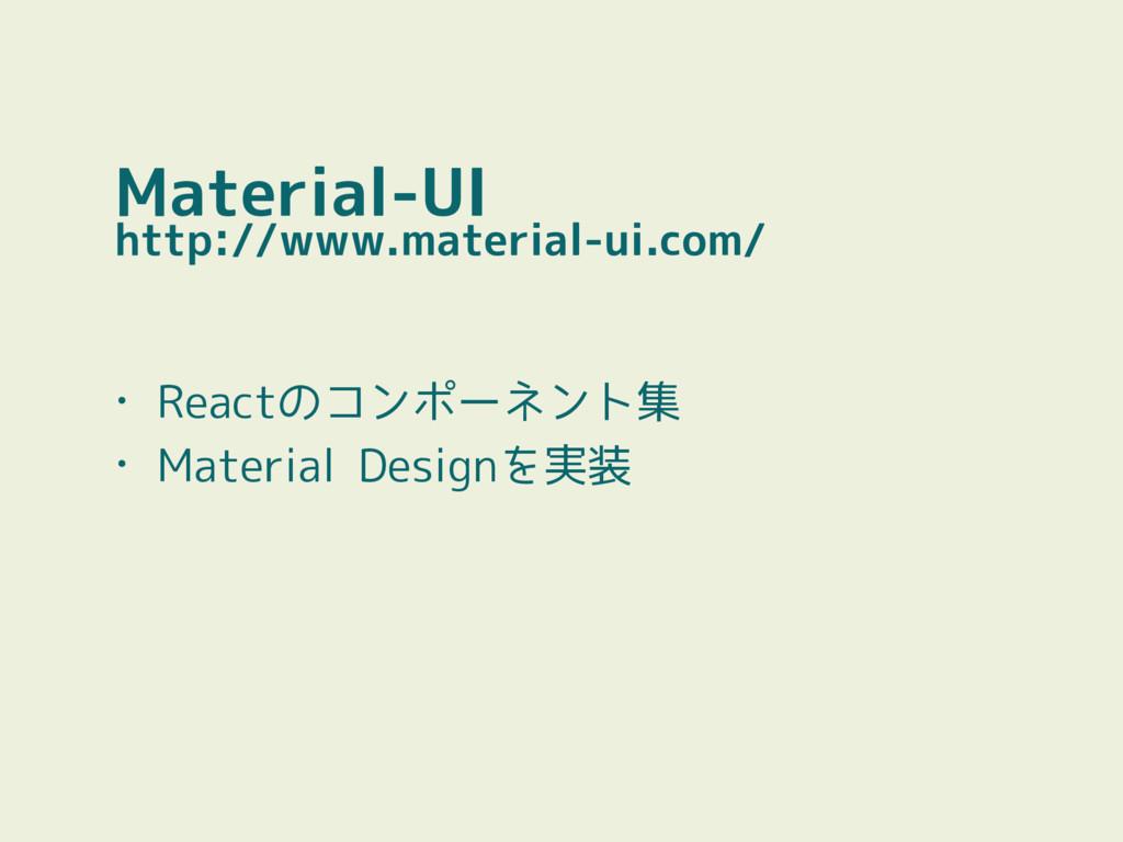 Material-UI http://www.material-ui.com/ • React...