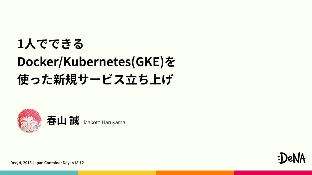1⼈でできる Docker/Kubernetes(GKE)を 使った新規サービス⽴ち上げ ...