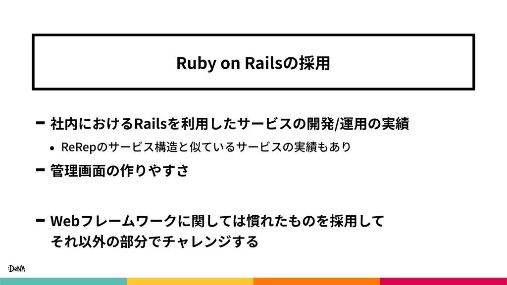 社内におけるRailsを利⽤したサービスの開発/運⽤の実績 • ReRepのサービス構造と似て...