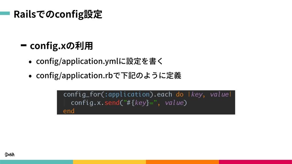 Railsでのconfig設定 config.xの利⽤ • config/application.y...