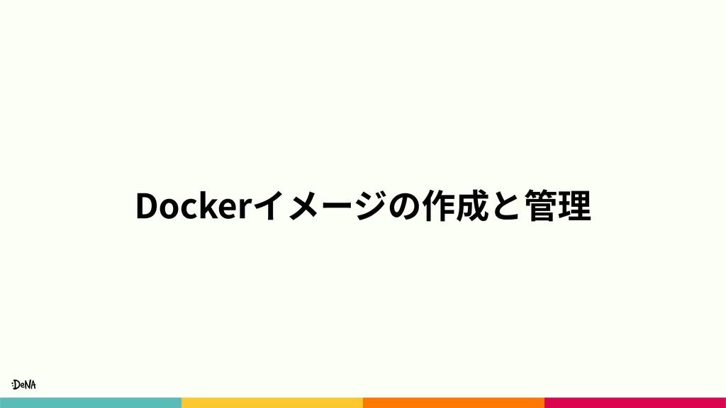 Dockerイメージの作成と管理