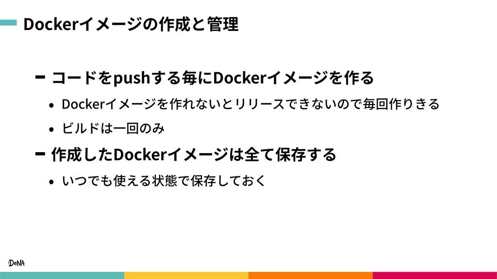 Dockerイメージの作成と管理 コードをpushする毎にDockerイメージを作る • Do...