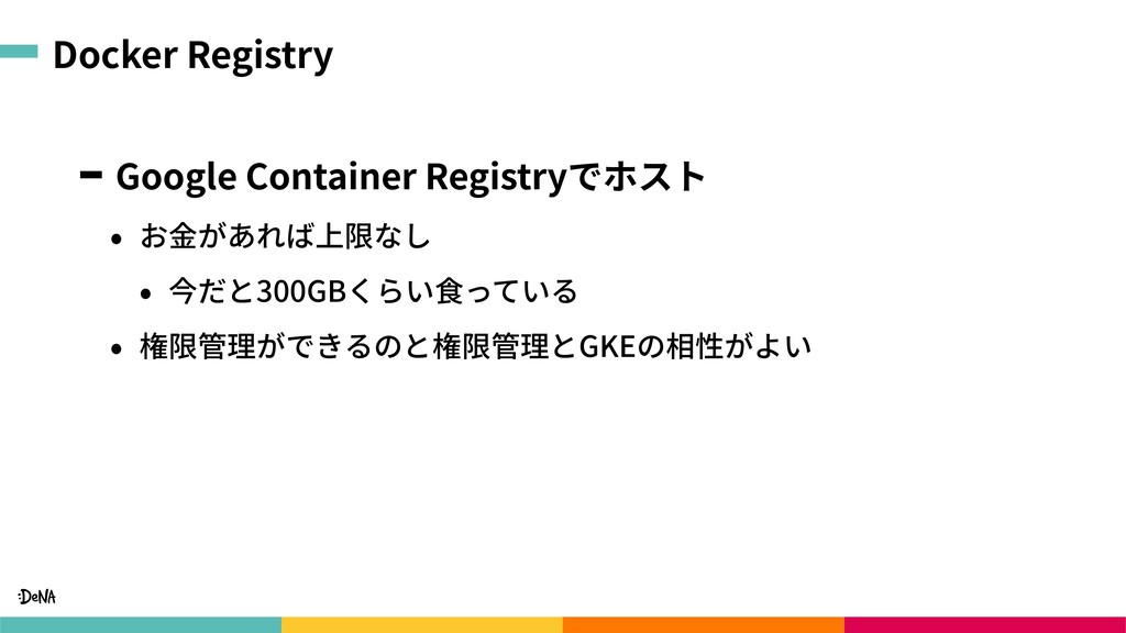 Docker Registry Google Container Registryでホスト •...