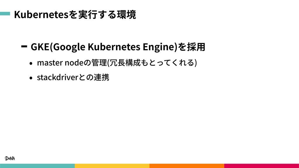 Kubernetesを実⾏する環境 GKE(Google Kubernetes Engine)...