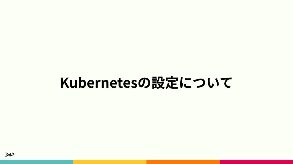 Kubernetesの設定について
