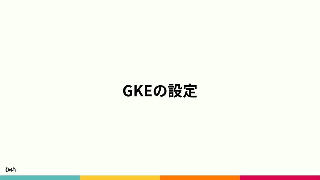 GKEの設定