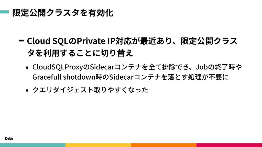 限定公開クラスタを有効化 Cloud SQLのPrivate IP対応が最近あり、限定公開クラ...