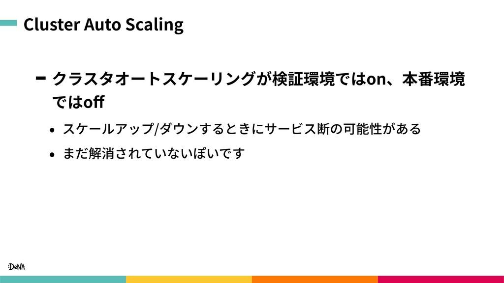 Cluster Auto Scaling クラスタオートスケーリングが検証環境ではon、本番環...