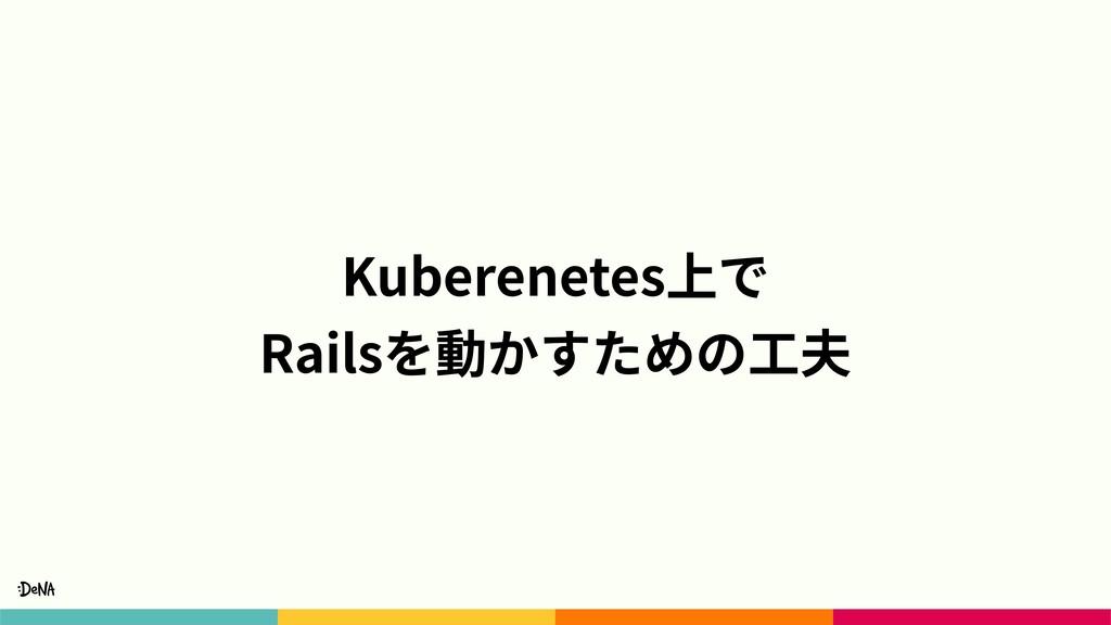 Kuberenetes上で Railsを動かすための⼯夫