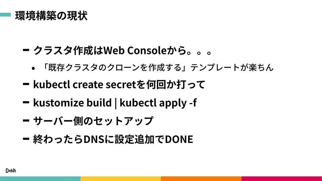 環境構築の現状 クラスタ作成はWeb Consoleから。。。 • 「既存クラスタのクローンを...