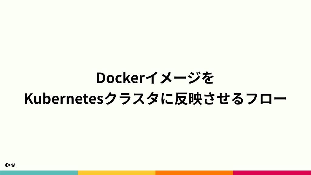 Dockerイメージを Kubernetesクラスタに反映させるフロー