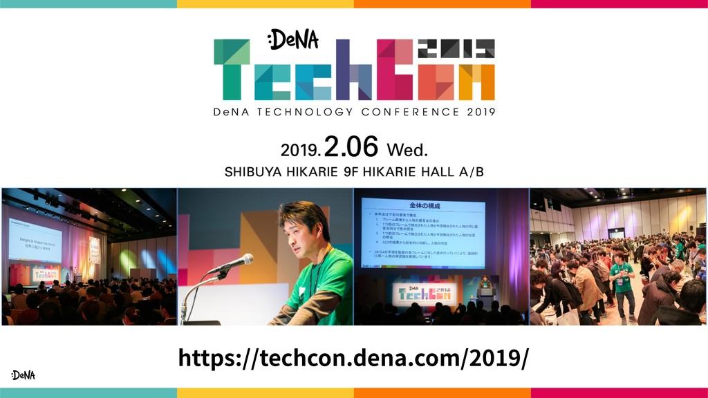 https://techcon.dena.com/2019/